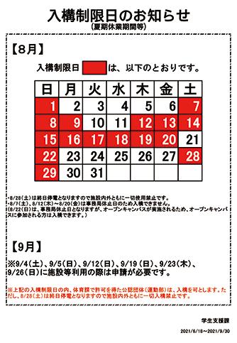 【2021年8月~2021年9月】入構制限日のお知らせ