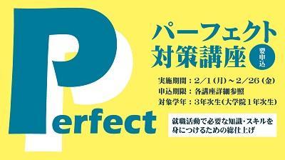 perfect_taisaku_koza_20210129.jpg