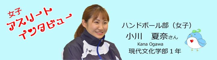 小川さん_edited-1.jpg