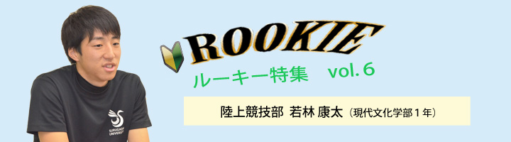 ルーキー特集(バナー若林).jpg