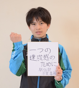 Web掲載駅伝2.JPG